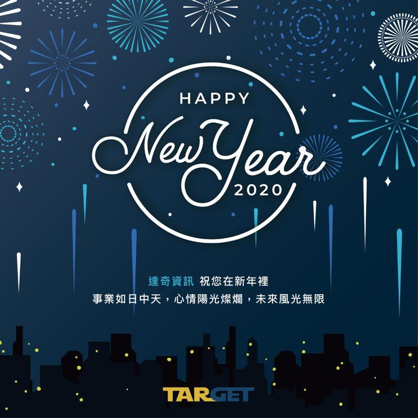 2020-使丹達資訊-Happy-New-Year
