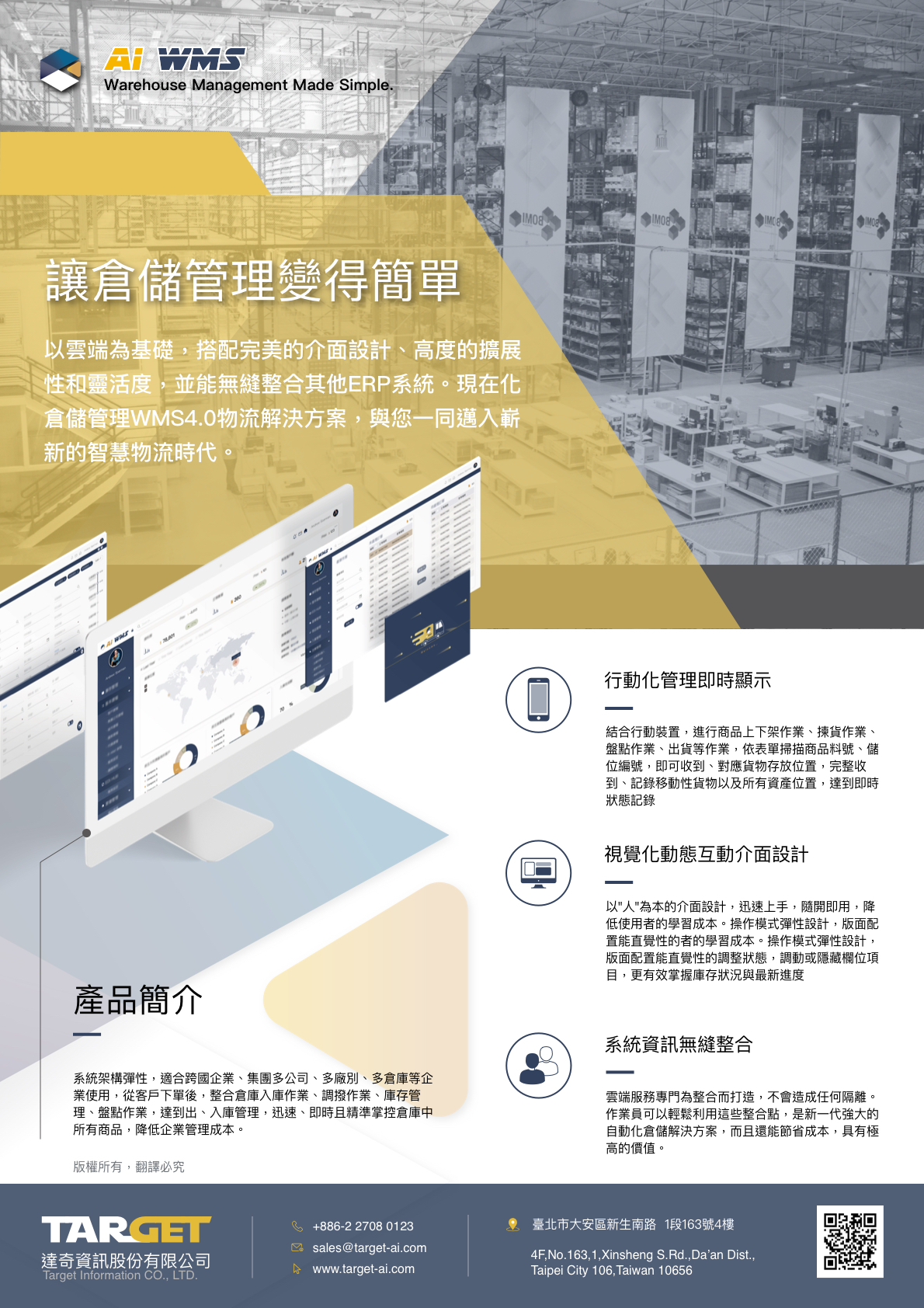 WMS-倉儲管理系統